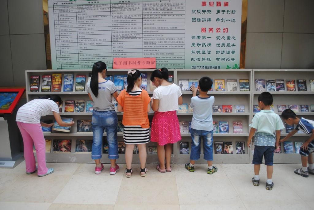 扬州市少年儿童图书馆